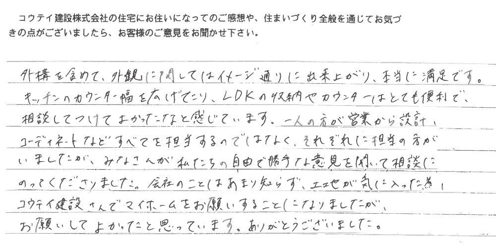 アンケート:松山市枝松S様