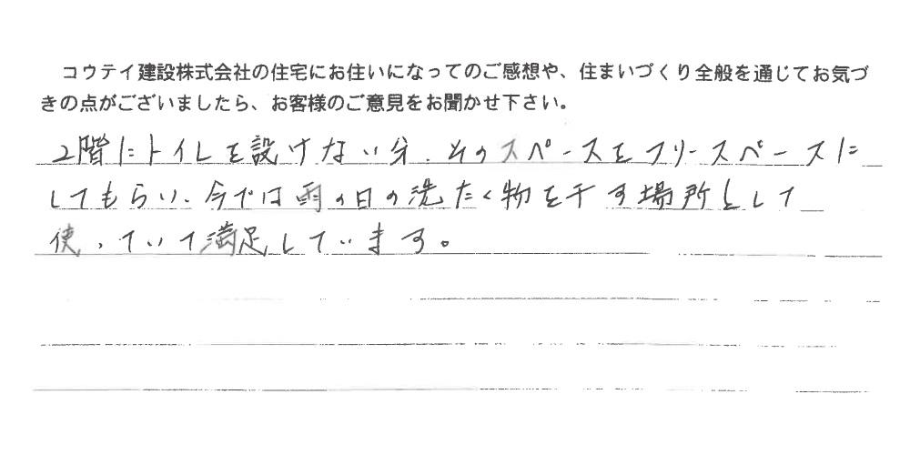アンケート:松山市三町O様