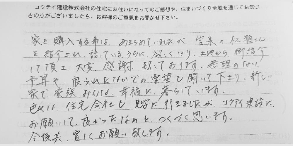 アンケート:松山市三津T様