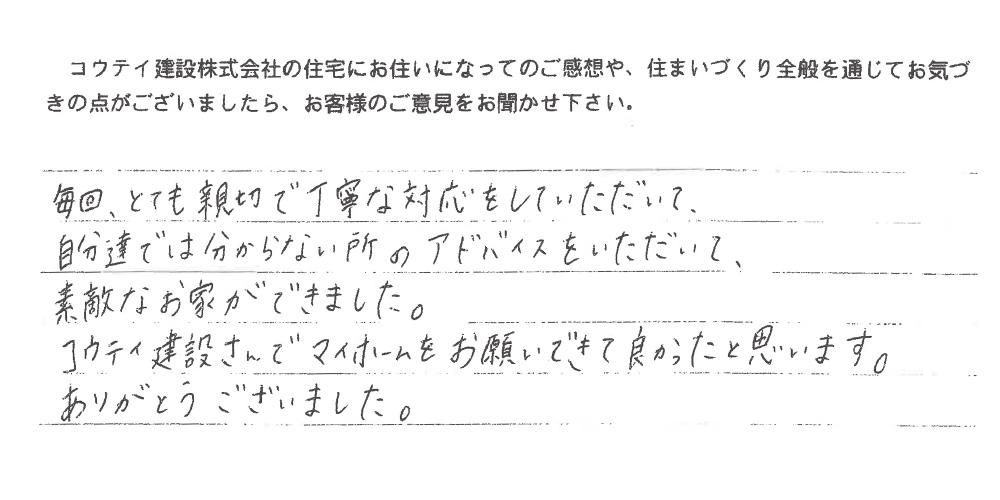 アンケート:松山市北斎院Y様