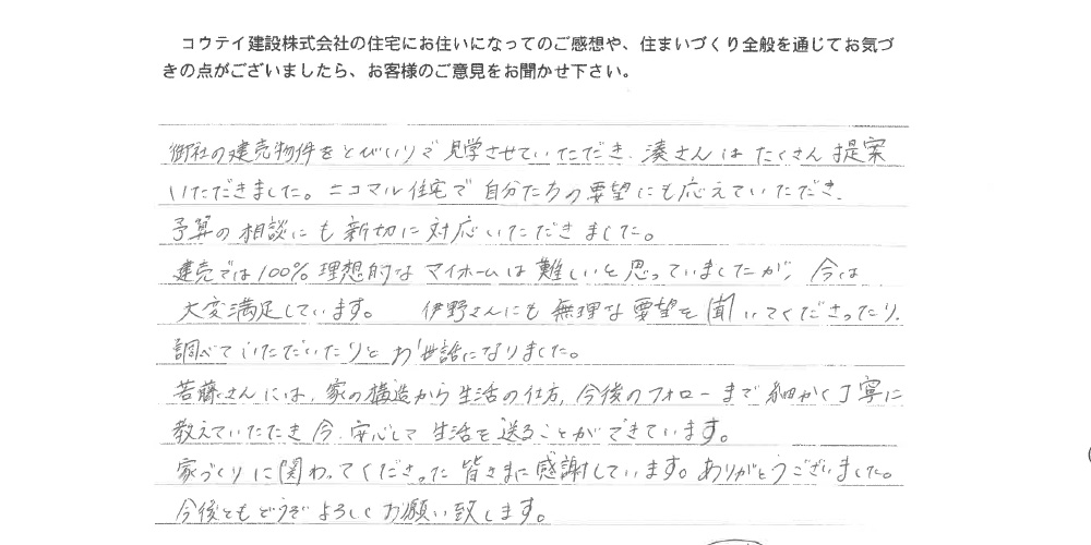 アンケート:松山市西長戸M様