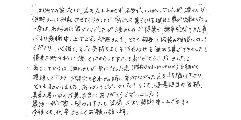 アンケート:松山市久保田町H様